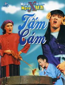 DVD ngày xửa ngày xưa 1: Tấm Cám - Hãng phim Trẻ