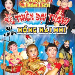 DVD CNX Tề thiên đại thánh đại chiến Hồng hài nhi